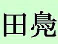 s-b02.jpg