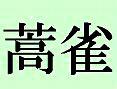 s-b01.jpg